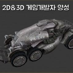 취업성공 2D&3D 게임개발자 양성(…